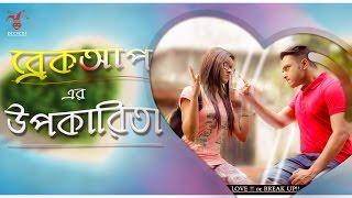 New Bangla funny Video 2017 | Love vs breakup | ব্রেকআপ এর উপকারিতা | Prank King Entertainment