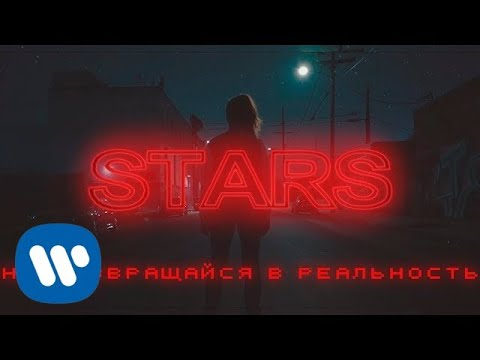 VIZE - Stars (feat. Laniia) | Official Russian Lyric Video