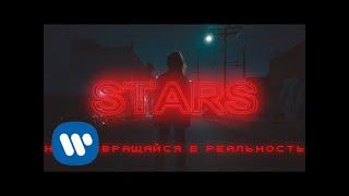 VIZE - Stars (feat. Laniia) | Official Russian Lyric Video