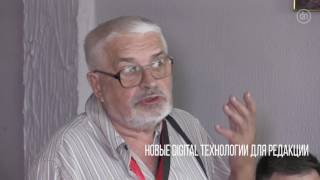 Новые digital технологии для редакции