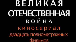 """""""От Балкан до Вены"""" Фильм 15-й, Документальный сериал Великая Отечественная война"""