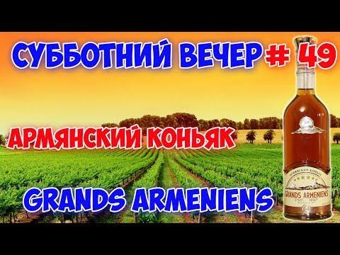 Армянский коньяк Гранд Армениенс (Grands Armeniens)