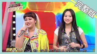 娛樂百分百2015.02.09(一) 舞魅娘舞蹈大賽