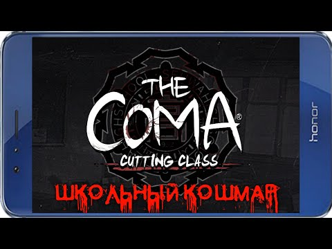 УЖАС В ШКОЛЕ! [HORRORS FOR ANDROID] – The Coma: Cutting Class!
