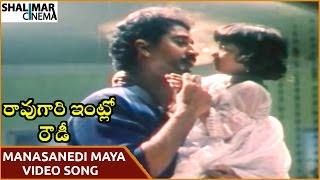 Rao Gari Intlo Rowdy Movie || Manasanedi Maya Bazaar Video Song || ANR, Vanisri || Shalimarcinema