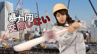 暴力団排除活動広報用コマーシャル かっとばす稲村亜美篇 15sec