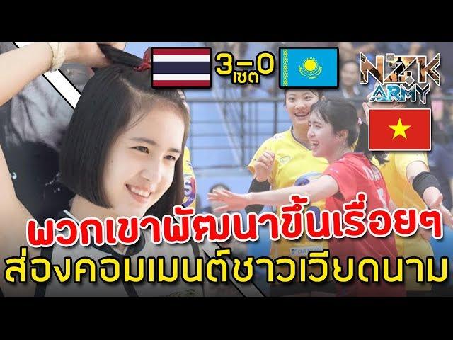 ส่องคอมเมนต์ชาวเวียดนาม-หลังทีมสาวไทยเอาชนะคาซัคสถาน 3-0 เซตในศึกSMM U23 เอเชีย