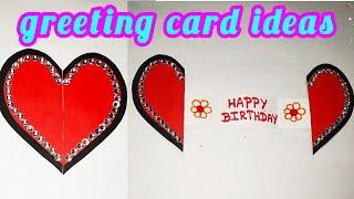 DIY Heart Greeting Card | Handmade Card Tutorial | Greeting Card Ideas | sweety trendzzz