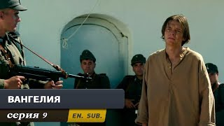 Вангелия. Серия 9. (With English sub). Vanga. Episode 9.