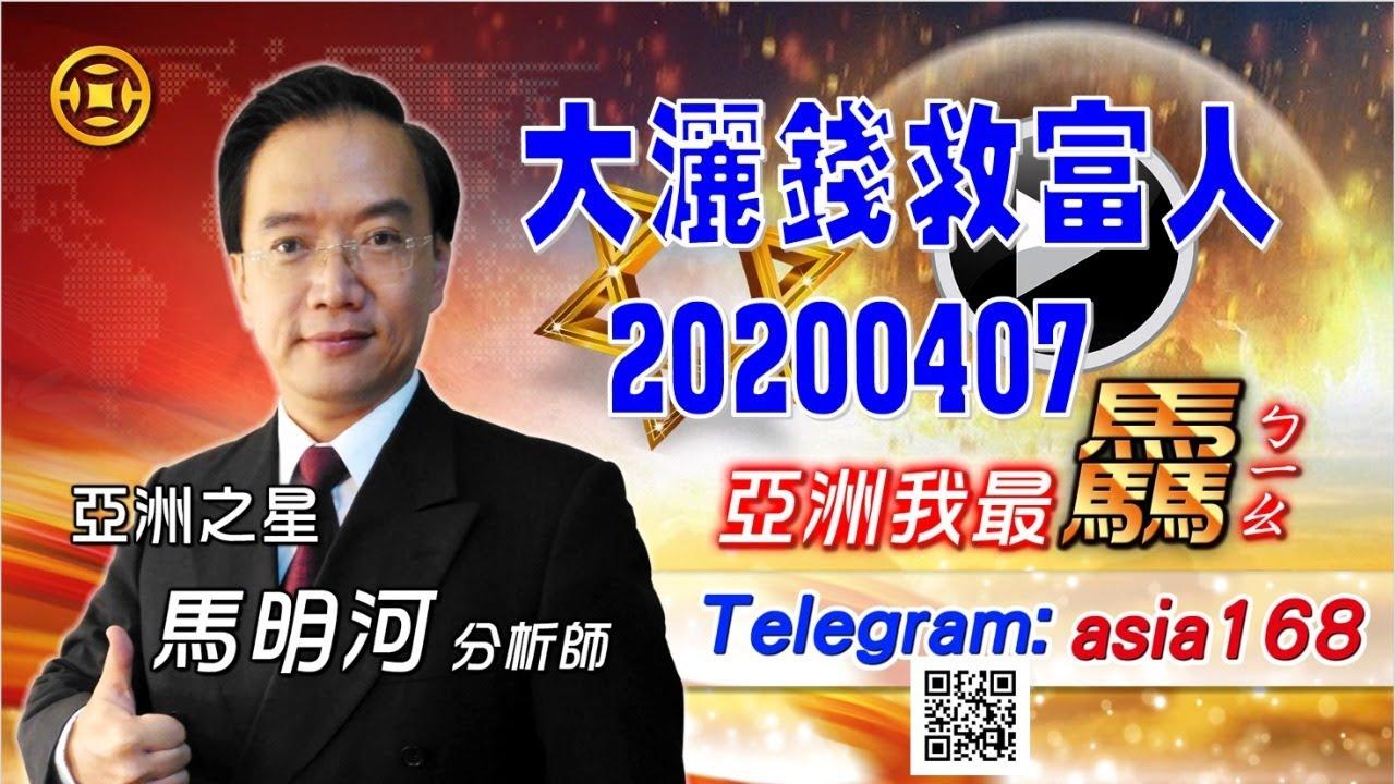 亞洲我最驫20200407 大灑錢救富人 - YouTube