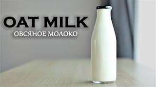 OAT MILK - ОВСЯНОЕ МОЛОКО