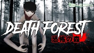 WATCH IF YOU DARE: Death Forest part 2