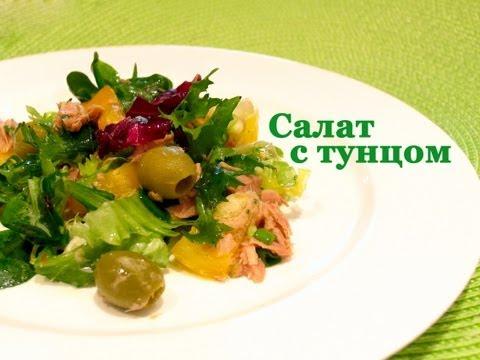 Цезарь салат с тунцом