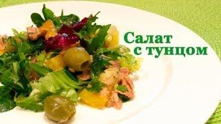 Рецепт салата: САЛАТ С ТУНЦОМ (tuna salad)