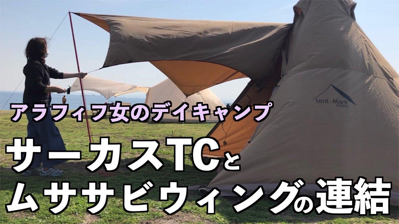 【アラフィフ女のデイキャンプ】サーカスTCとムササビウィングを連結する様子を超アバウトに説明!ついでにデイキャンプもしてきたよ