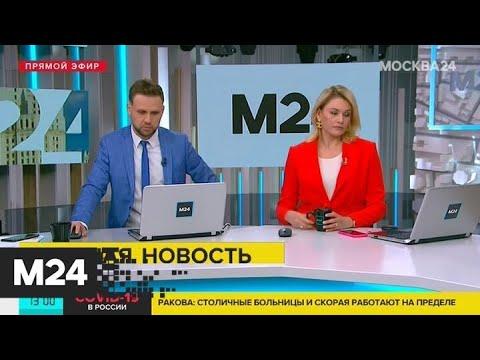 В Москве увеличилось число госпитализаций с пневмонией и COVID-19 - Москва 24