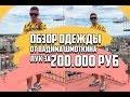СКОЛЬКО СТОИТ ТВОЙ ШМОТ  - ОБЗОР ВЕЩЕЙ ВАДИМА ШМОТКИНА/ЛУК ЗА 200 000 / STONE ISLAND/STUSSY