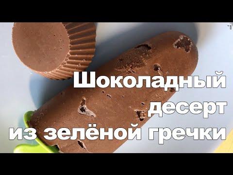 Шоколадный десерт из зелёной гречки. Сыроедческое мороженое. Десерт без сахара!