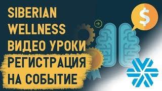 Siberian Wellness официальный сайт. Как зарегистрироваться на событие. Обучение Сибирского Здоровья