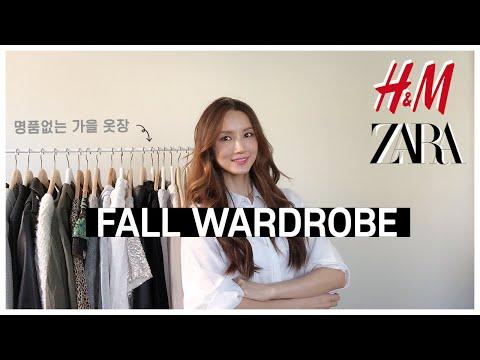 [가을옷장] 명품없는 가을룩북 Part 1(feat.자라 H&M) | MY FALL WARDROBE 2020 part 1| 가을 팬츠, 티셔츠, 셔츠, 블라우스, 스커트, 원피스