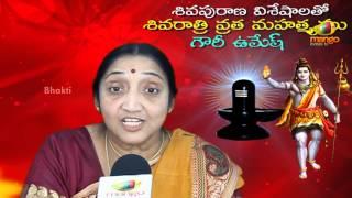 Significance of Maha Shivaratri Vratham - Part 1 - Gowri Umesh