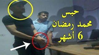 شاهد كيف رد محمد رمضان علي حكم حبسه 6 أشهر وغرامية مالية وسبب العقوبة في هذا الفيديو