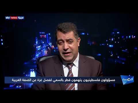 الحكومة الفلسطينية تتهم قطر بالتعدي على سيادتها  - نشر قبل 3 ساعة