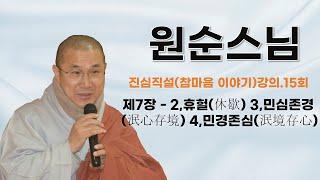 원순스님 - 진심직설(참마음 이야기) 강의 (15회).…