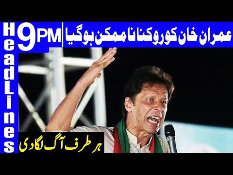 Imran Khan got no chill before Election | Headlines & Bulettin 9 PM | 16 July 2018 | Dunya News