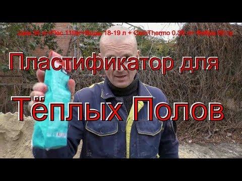 Пластификатор для ТЁПЛЫХ ПОЛОВ CemThermo+ ФИБРА Cemmix= ЗАМЕС+ проверка ПРОЧНОСТИ.