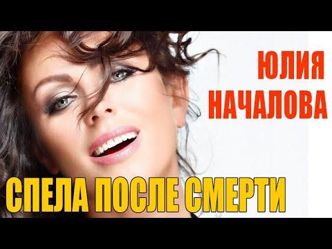 Спела после смерти   Юлия Началова и ее последняя песня -