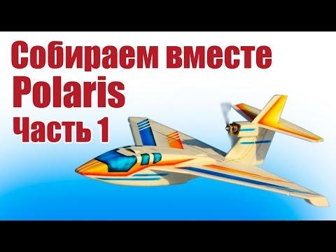 Самолеты из пенопласта. Собираем вместе Polaris. 1 часть |  Хобби Остров.рф