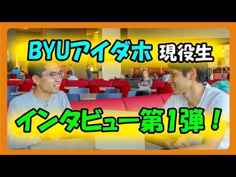 BYUアイダホ特集:現役生インタビュー第1弾!