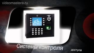 Системы видеонаблюдения от videomastera.ru(, 2012-05-02T18:02:05.000Z)