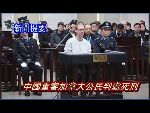 華語晚間新聞011419