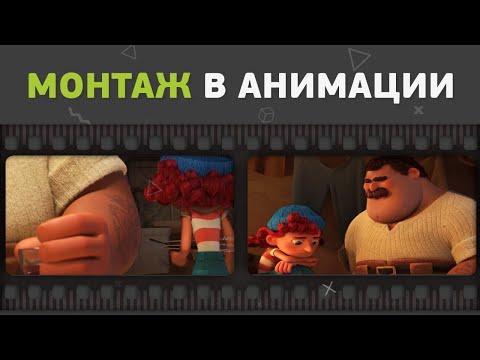 Как Disney и Pixar нарушают самое главное правило монтажа в мультфильме «Лу́ка»
