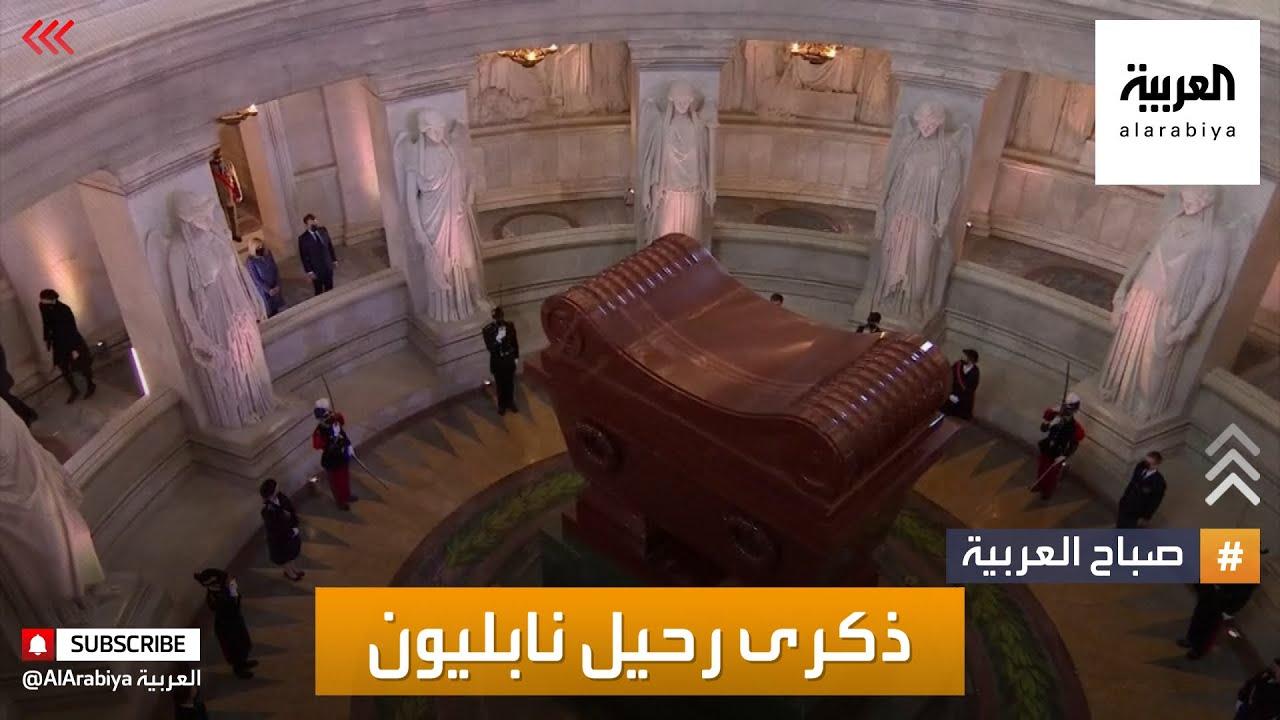 صباح العربية | أخبار بلا سياسة: 200 عام على وفاة نابليون بونابرت  - نشر قبل 2 ساعة