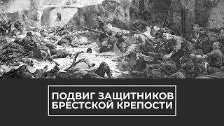 Подвиг защитников Брестской крепости