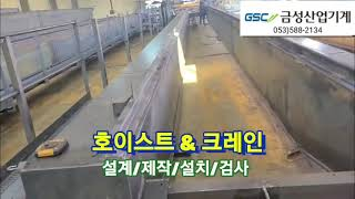 금성산업기계053-588-2134 호이스트 크레인 제작…