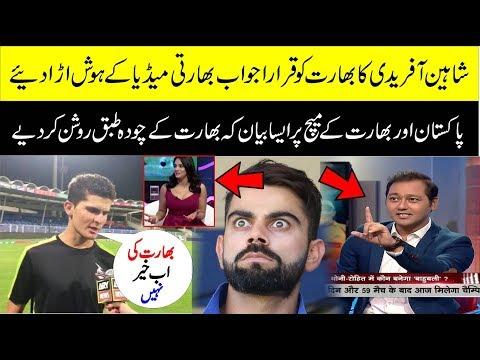 Shaheen Afridi | Statement On | India Vs Pakistan Match | World Cup 2019 Pakistan Vs India
