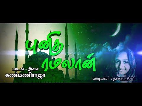 Tamil Islamic Song | புனித  ரமலான் | Punitha Ramalan | Composed by Kanmani Raja