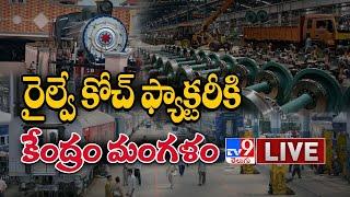 రైల్వే కోచ్ ఫ్యాక్టరీ కి కేంద్రం మంగళం LIVE Updates || Rail Coach Factory - TV9