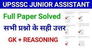 UPSSSC Junior Assistant Answer key|Junior Assistant answer key|Gk,Reasoning,Hindi|