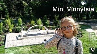 Міні Вінниця, центральний парк