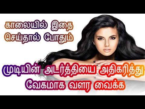 Home Remedy To Grow Hair Faster And Thicker - Hair growth tips in Tamil | Tamil Beauty Tips