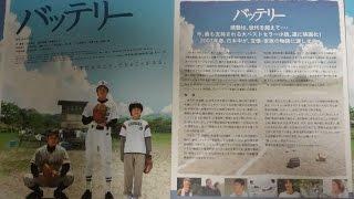 バッテリー 2007 映画チラシ 2007年3月10日公開 【映画鑑賞&グッズ探求...