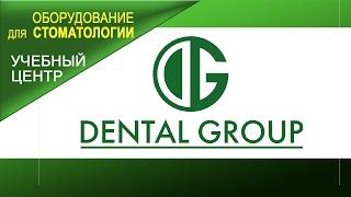 🔴 Dental Group для стоматологии поставка оборудования и материалов. Обучение зубных техников .