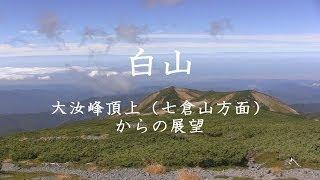白山登山大汝峰頂上(七倉山方面)からの展望 20130929
