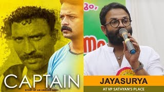 Jayasurya At V P Sathyan's Place | Captain Movie | | Prajesh Sen | Anu Sithara