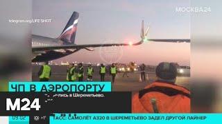 Столкновение двух самолетов в Шереметьево не повлияло на работу аэропорта - Москва 24